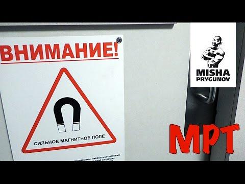 МРТ позвоночника! В поисках ГРЫЖ! Михаил Прыгунов