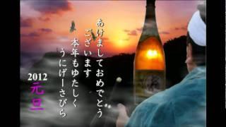 2012年賀.mpg鷲ぬ鳥節〜祝い節
