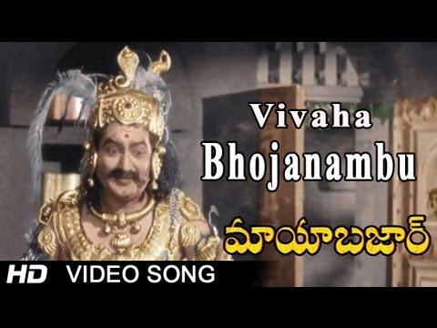 Maya Bazar | Vivaha Bhojanambu Video Song | NTR SV. Ranga Rao...