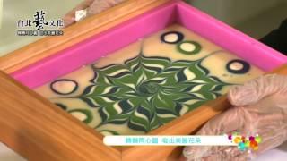 轉轉同心圓 皂出美麗花朵 (下段)