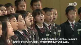 突撃!となりの学校 特別編|江戸川学園取手小学校 音楽発表会