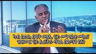 Special Interview with ato Dawit Gebregziabher