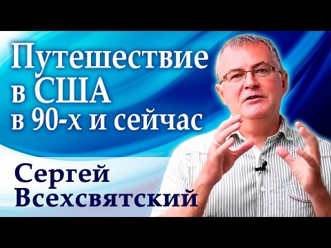 Сергей Всехсвятский и Артем Мельник | Интервью: Путешествие в Америку