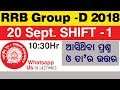 20 Sept. Shift 1 Asked Questions | RRB Group D 2018 || Answer & Review thumbnail