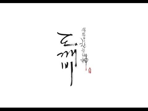 Jessica Holyfield Choreography || 도깨비 (Goblin) OST