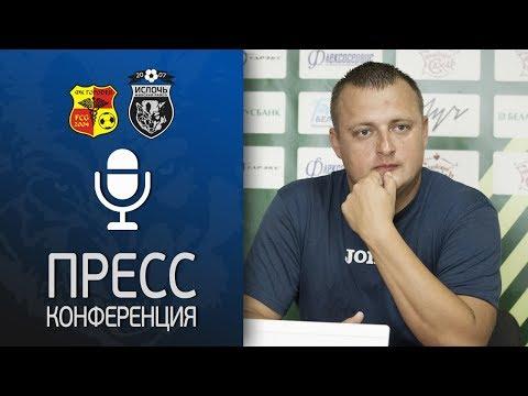 Городея - Ислочь | Пресс-конференция Виталия Жуковского