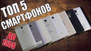 Лучшие смартфоны до 150$/10000 рублей на октябрь 2016 года - ТОП 5 от Andro News