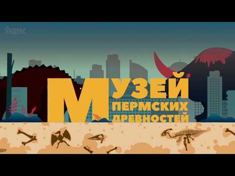 Необычная Пермь: чем этот город отличается от всех других