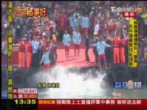 TVBS新聞台-1080219-神明淨港「水裡來火裡去」,新北元宵重頭戲。