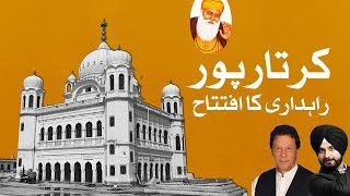 Complete Ceremony of Historic inauguration of Kartarpur Corridor | 09 Nov 2019