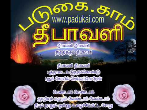 Deepavali-diwali- Tamil Deepavali Songs-kavithai-padugai Contest.wmv video