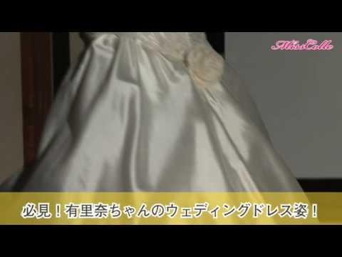必見!ウェディングドレス姿の刀祢有里奈ちゃん