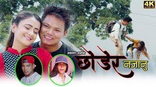 """New Nepali Lokdohori Song 2076 Chhodera Najanu """"छोडेर नजानु""""Amar Deep Budhathoki & Dhana Pariyar."""