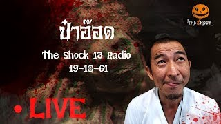 The Shock เดอะช็อค Live 19-10-61 ( Official By Theshock ) ป๋าอ๊อด อภิเดช