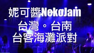 妮可醬NekoJam。台灣。台南。台客海灘派對