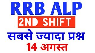 2nd Shift 14 august RRB ALP questions| RRB ALP 14 august 2nd shift| RRB ALP todays question|