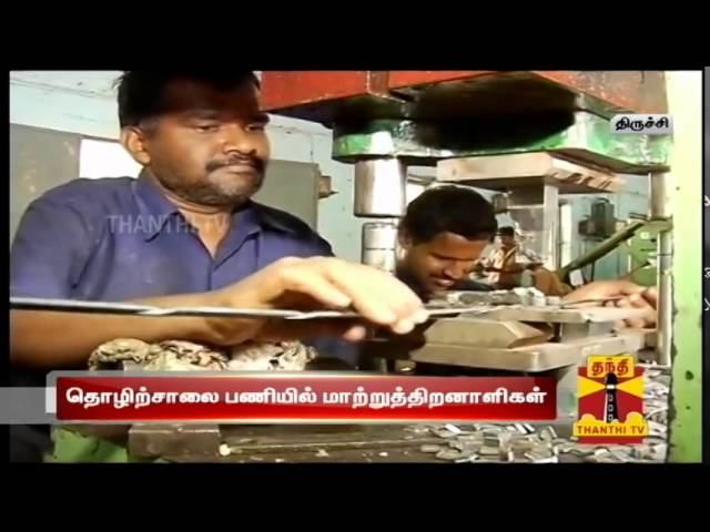 Special News - Spare Parts Manufacturing By Specially Disabilities Persons In Trichy