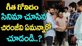 Chiranjeevi Reacted On Geetha Govindam Movie | Vijay Devakonda | Rashmika | Top Telugu Media