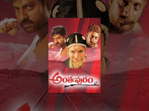 Anthapuram Telugu Full Length Movie || Soundarya , Jagapati Babu || అంతపురం సినిమా