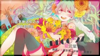 【初音ミク】愛言葉Ⅱ【中文字幕】