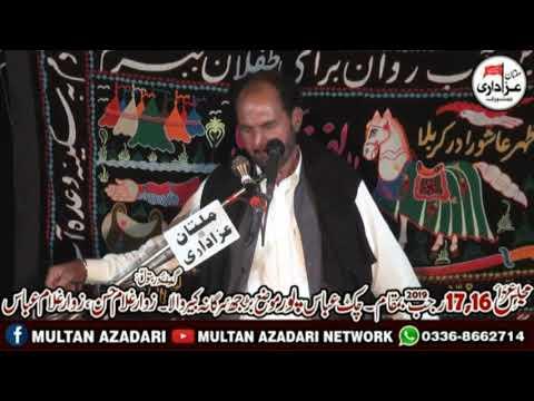 Zakir Syed Muzamil Hussain Shah I Majlis 17 Rajab 2019 I Abbas Pur Buraj Sargana Kabirwala