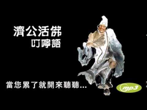 kotbah ci kung hou fo , wun thai si 濟公活佛MP3