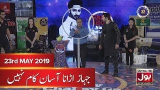 Jahaz Urana Asan Kam Nhi | Game Show Aisay Chalay Ga with Danish Taimoor