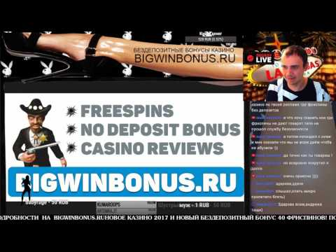 Казино бонус при регистрации без депозита 2017