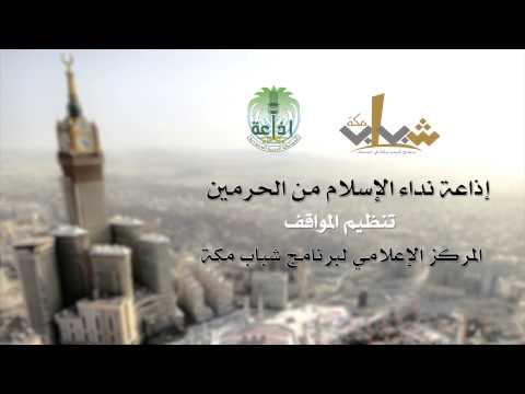 إذاعة نداء الإسلام من الحرمين - تنظيم المواقف | برنامج #شباب_مكة في خدمتك