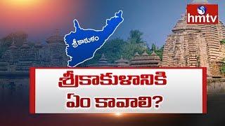 hmtv Dasa Disa To Fight For Srikakulam Development | Rani Rudrama Devi