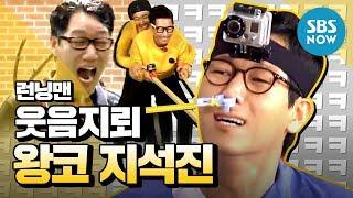 [런닝맨] '웃음지뢰 왕코 지석진(Ji Sukjin)' / 'RunningMan' Special