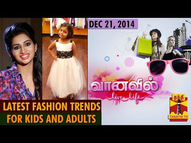 Vaanavil Live Life - Latest fashion Trends for Kids and Adults - (21/12/2014)