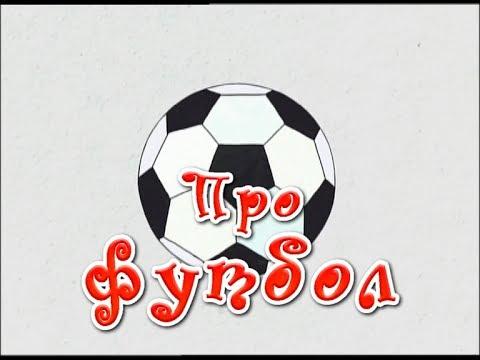 Студія Лева - Футбол