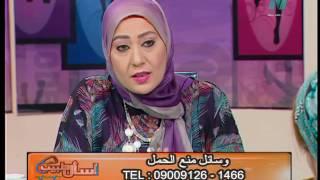 د شيرين الشاذلي برنامج اسأل طبيب حلقة 24 7 2016 قناة العائلة