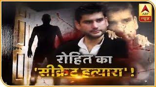 बीवी के साथ बिगड़ा रिश्ता ? घर में अवैध संबंध का जाल ? रोहित का 'सीक्रेट हत्यारा'! | ABP News Hindi