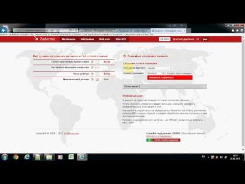 Настройка интернет телефонии от Zadarma (Интернет-телефон SIP IP бесплатно)