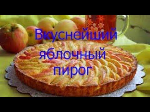 Яблочный пирог Шарлотка очень просто и быстро