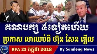 គណបក្ស៥ប្រកាសលាឈប់ពីការបោះឆ្នោត, Cambodia Hot News, Khmer News