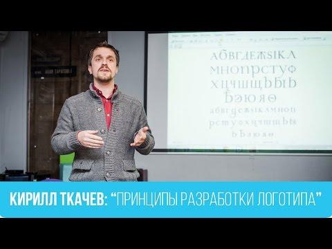 Кирилл Ткачев: Принципы разработки логотипа