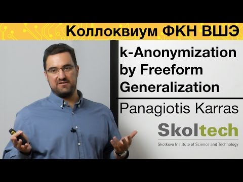 [Коллоквиум]: k-Anonymization by Freeform Generalization