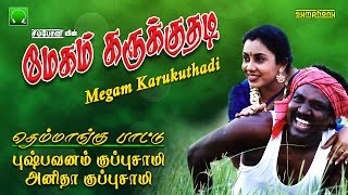 download lagu Pushpavanam Kuppusamy  Megam Karukuthadi  Tamil Folk Songs gratis
