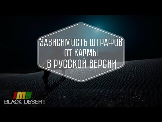 Black Desert - Штрафы от кармы в Русской версии игры.
