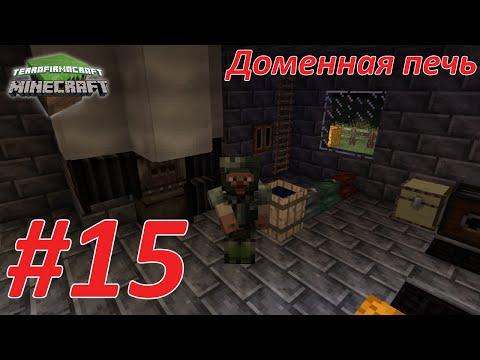 TerraFirmaCraft ➤ #15 Доменная печь