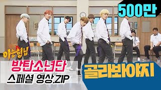 [Select Voyage] ♥Commemoration of our BTS comeback ♥Special dance video #Knowing Bros_JTBC Voyage