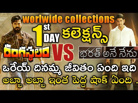 Rangasthalam Vs Bharat Ane Nenu Movie 1st Day Collections | Rangasthalam Vs Bharat Ane Nenu Moviecol