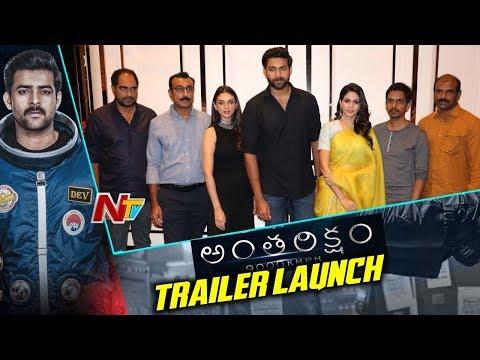 Anthariksham Trailer Launch | Varun Tej | Lavanya Tripati | Aditi Rao Hydari | NTV