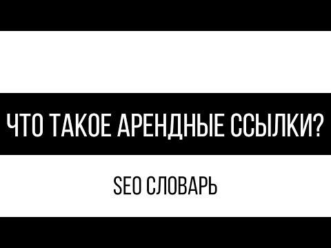Что такое арендные ссылки? / SEO словарь