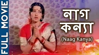 Naag Kanya (HD) - Superhit Bengali Movie | Rabi | Ambika | Arjun