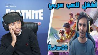 فورت نايت: أفضل لاعب عربي في اللعبه!!