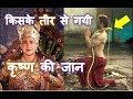 कैसे हुई भगवान कृष्ण की मृत्यु ?   The Story of Lord Krishna's Death [Hindi] thumbnail